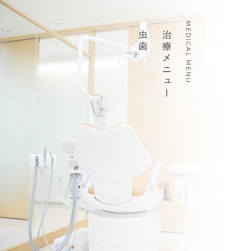 治療メニュー 虫歯